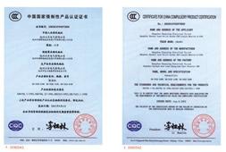 川井电气-通过3C认证